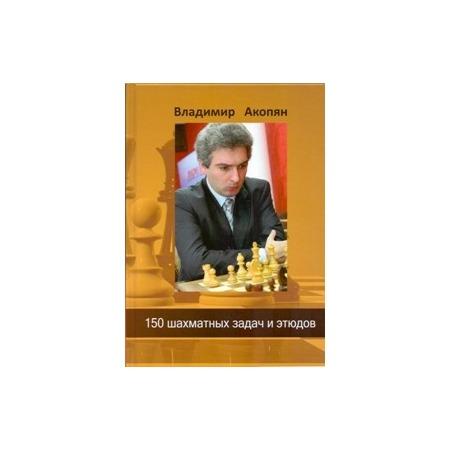 Купить 150 шахматных задач и этюдов