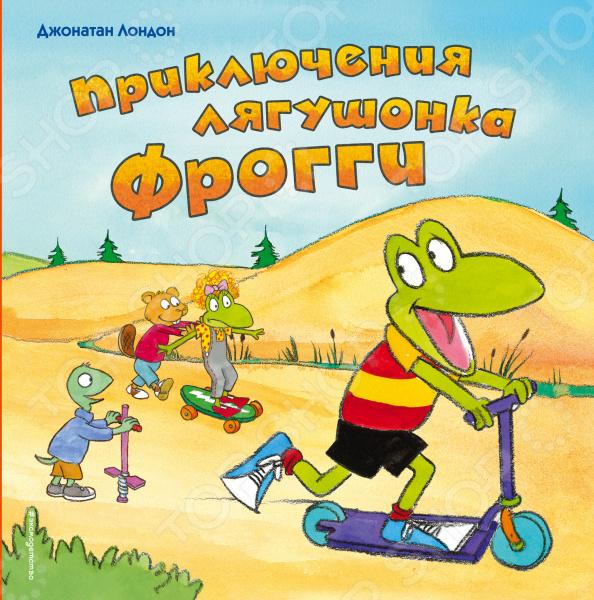 Сказки для малышей Эксмо 978-5-699-92914-6 Приключения лягушонка Фрогги