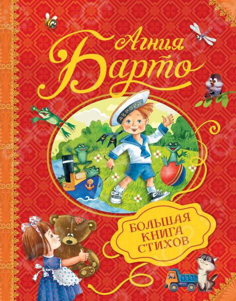 Книги Росмэн 978-5-353-08595-9 цена