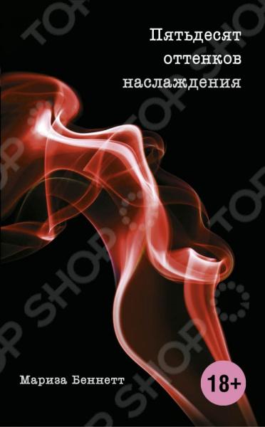 Эротическая поэзия и проза Эксмо 978-5-699-58943-2 анна белякова тюльпаны от луковицы до цветка isbn 978 5 699 77852 2