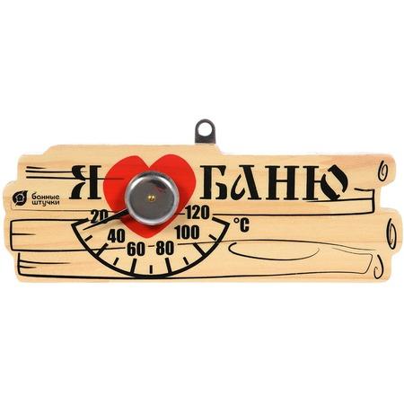 Купить Термометр для бани и сауны Банные штучки «Я люблю баню»