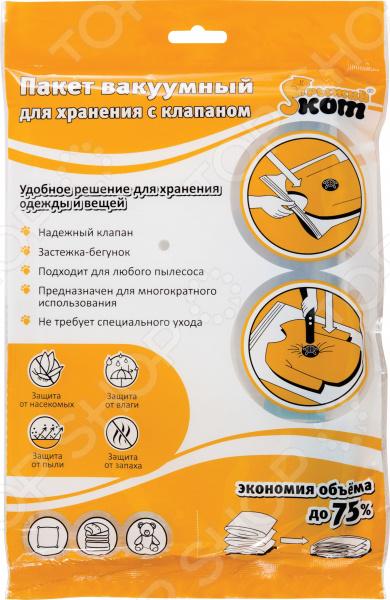 Пакет вакуумный с клапаном пуховики