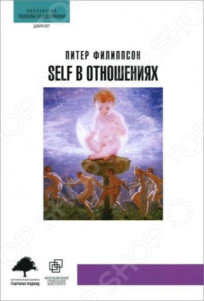 В книге представлен взгляд автора на теорию гештальттерапии в связи с основными классическими философскими и психотерапевтическими направлениями. Понятие эмерджентности , введенное автором, позволяет по-новому взглянуть на работу гештальттерапевта. В основу реляционной концепции Self заложена идея, что человек, при взаимодействии с окружающей средой может образовывать более одного Self, каждое из которых проявляется особым образом вследствие различных взаимодействий. Теоретические рассуждения в книге иллюстрированы примерами реальной психотерапевтической работы, подробными описаниями сессий, а также последующими размышлениями автора, что помогает проживать и понимать общие идеи. Книга ориентирована на психотерапевтов, практикующих психологов, гештальт-терапевтов, вызовет интерес у студентов профильных вузов, представителей смежных специальностей и может быть полезна людям, которые интересуются общими проблемами философии и практической психологии, а также тем, кому важны вопросы контакта, отношений и развития.
