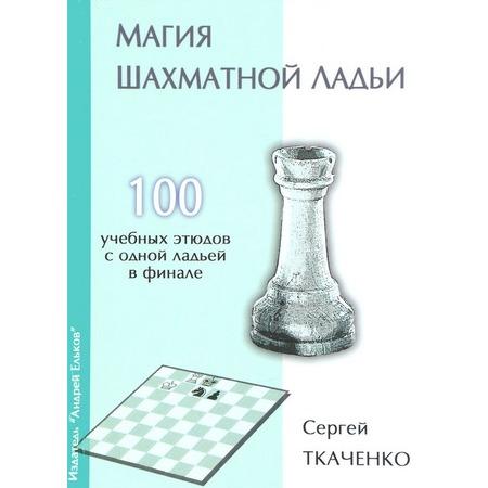 Купить Магия шахматной ладьи. 100 учебных этюдов с одним ферзем в финале