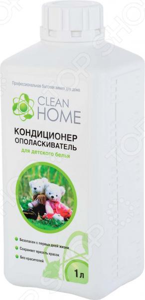 Кондиционер ополаскиватель Clean Home для детского белья