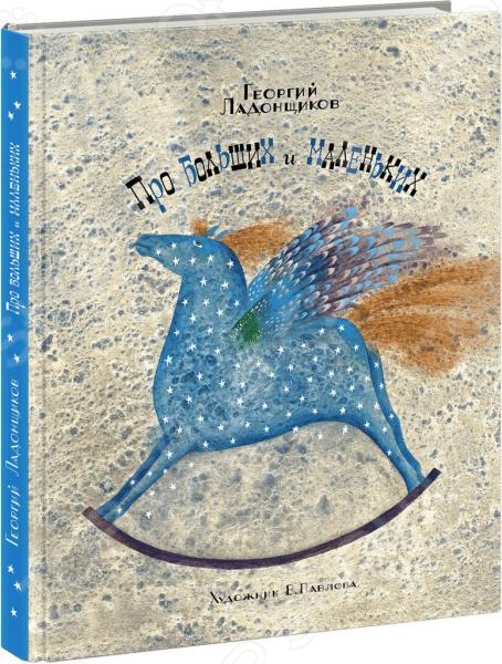 Произведения отечественных писателей Нигма 978-5-4335-0405-9 Про больших и маленьких
