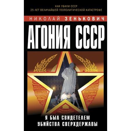 Купить Агония СССР. Я был свидетелем убийства Сверхдержавы