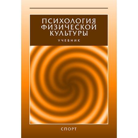Купить Психология физической культуры. Учебник