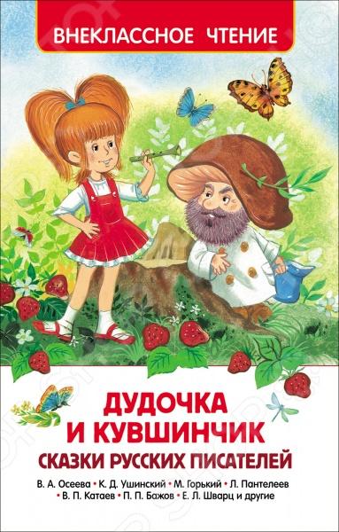 Сказки русских писателей Росмэн 978-5-353-07846-3