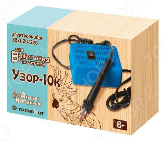 Прибор для выжигания Десятое королевство «Узор-10к» выжигание электроприбор для выжигания по дереву узор 10к аппарат 8 досок в кор 10шт