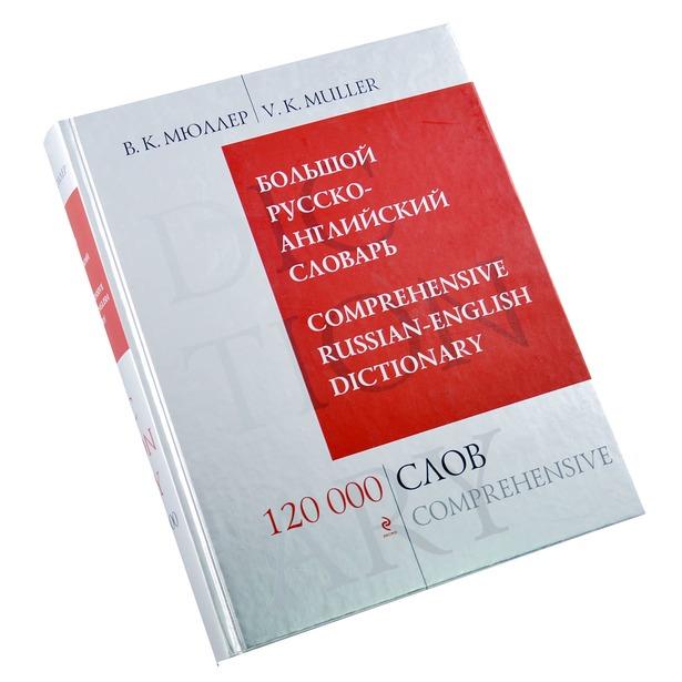 фото Большой русско-английский словарь. 120 000 слов и выражений