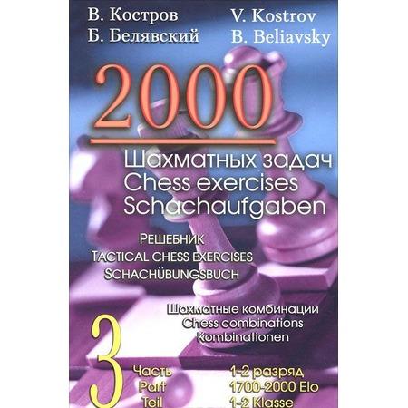 Купить 2000 шахматных задач. Часть 3. Шахматные комбинации. Решебник