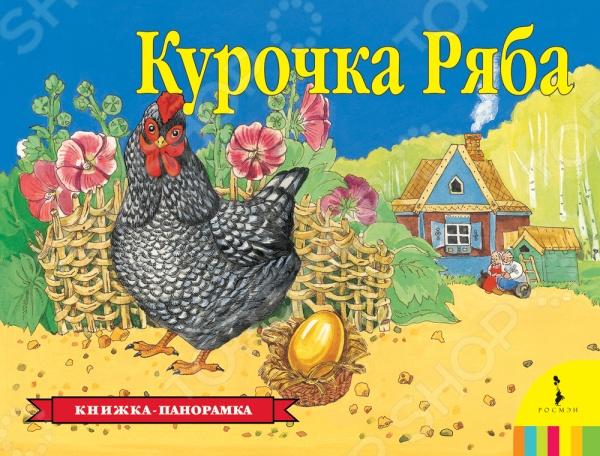 Русские народные сказки Росмэн 978-5-353-07554-7
