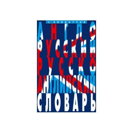 Купить Англо-русский, русско-английский словарь. 100 тысяч слов, словосочетаний и выражений