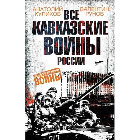 Купить Все Кавказские войны России