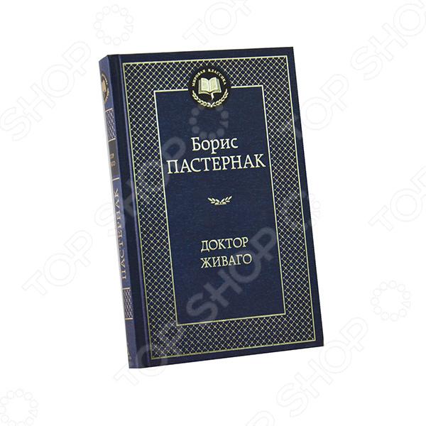 Авторы мужской классической прозы: М - Я Азбука 978-5-389-05996-2 азбука 978 5 389 06567 3
