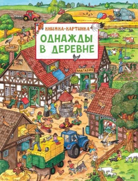 Однажды в деревне Книжки-картонки Росмэн 978-5-353-07870-8 /