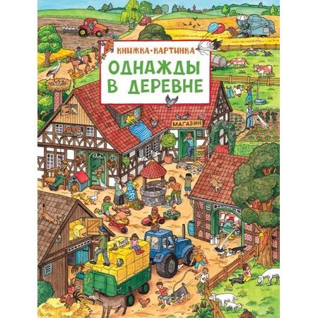 Купить Однажды в деревне