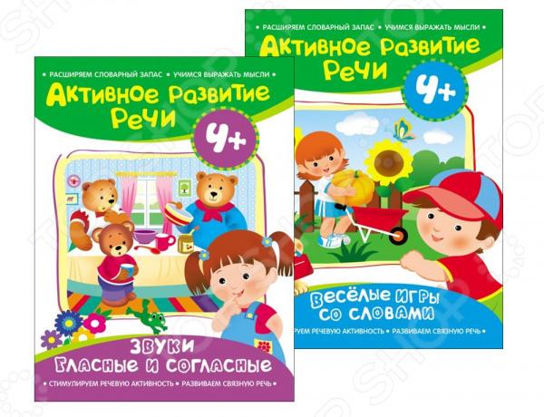 Активное развитие речи (комплект из 2 книг)