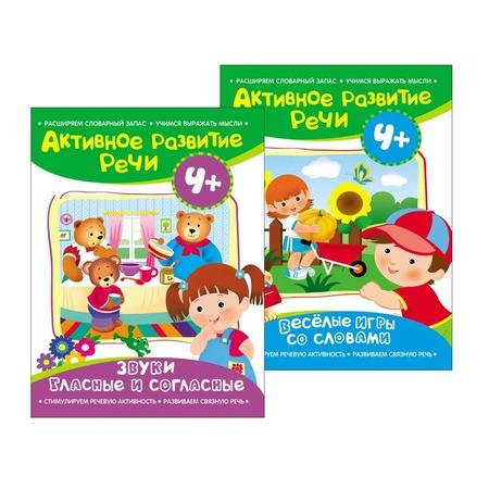 Купить Активное развитие речи (комплект из 2 книг)