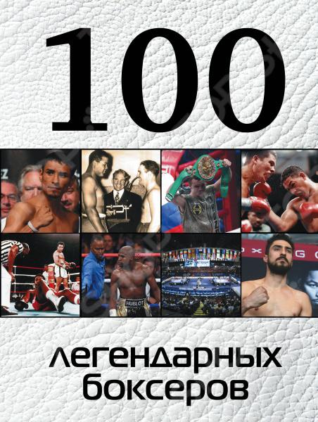 Книга 100 лучших хоккеистов мира в серии 100 лучших станет отличным подарком для любого человека, который увлечен хоккеем. Профессиональные фотографии, интересная информация, удобный формат, прекрасное соотношение цены и качества. Начните свою коллекцию книг в серии 100 лучших прямо сейчас!
