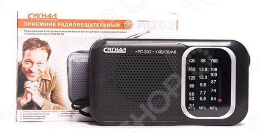 Радиоприемник СИГНАЛ РП-202 2