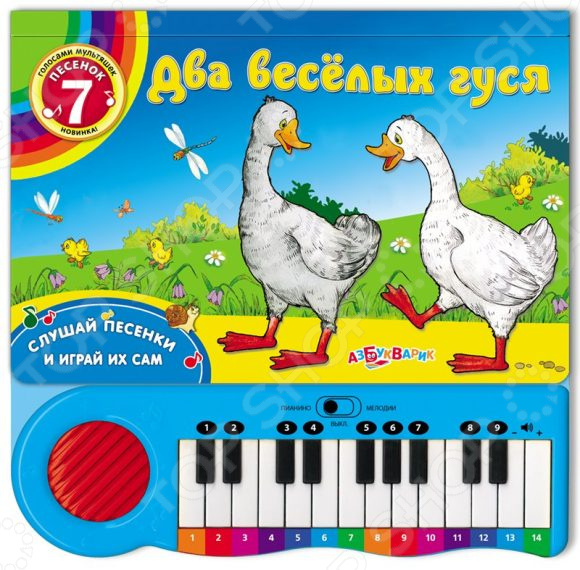 Два веселых гуся. Книга-пианино Книжки со звуковым модулем Азбукварик 9785906764393 /