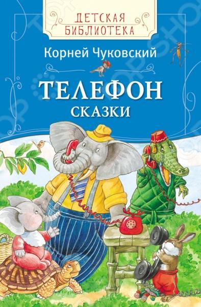 Сказки русских писателей Росмэн 978-5-353-07827-2