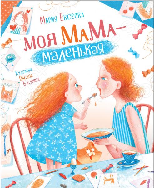 Евсеева М. Росмэн «Моя мама - маленькая»