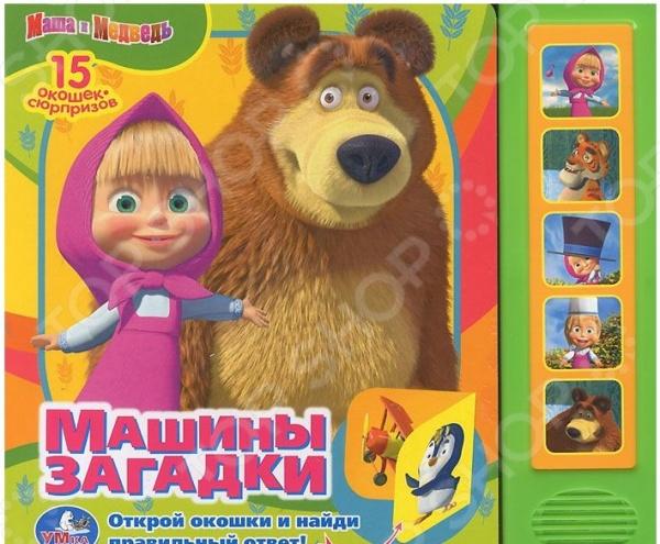 Книжки со звуковым модулем Умка 978-5-91941-965-5 Маша и Медведь. Машины загадки