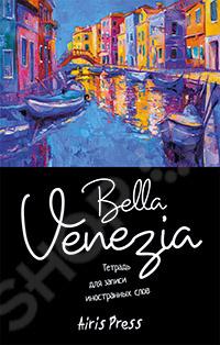 Айрис-пресс 978-5-8112-6289-2 Тетрадь для записи иностранных слов «Венеция»