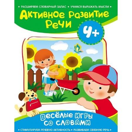 Купить Веселые игры со словами (для детей от 4 лет)