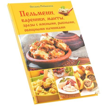 Купить Пельмени, вареники, манты, зразы с мясными, рыбными, овощными начинками