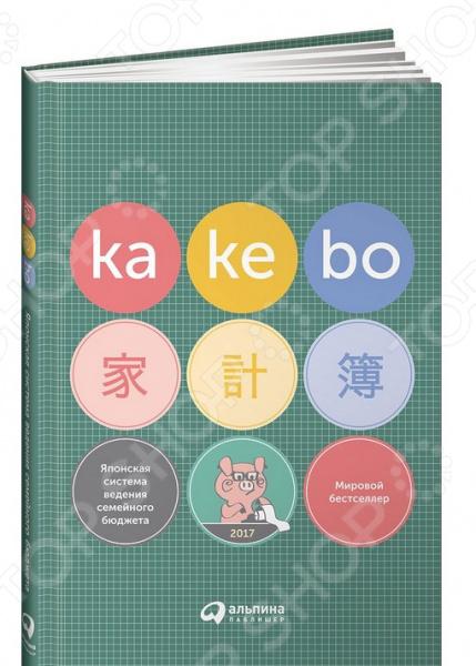Kakebo - это система учета индивидуальных расходов, позволяющая избегать ненужных трат и делать накопления. Появившаяся в Японии, kakebo благодаря своей простоте и эффективности очень быстро обрела миллионы поклонников по всему миру. Методика основана на ежедневном учете потраченных средств и избавлении от привычки к транжирству. Если вы не можете понять, куда же деваются заработанные вами деньги и, несмотря на все старания, никак не можете скопить необходимую сумму на что-то нужное, эта книга для вас! А прилагающийся к ней Паспорт kakebo станет вашим маленьким верным 39; помощником в борьбе с лишними расходами.
