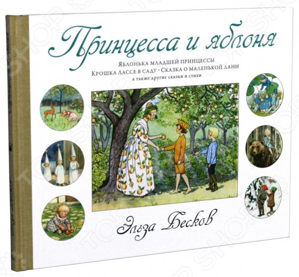 Классические зарубежные сказки Азбука 978-5-389-08953-2 Принцесса и яблоня
