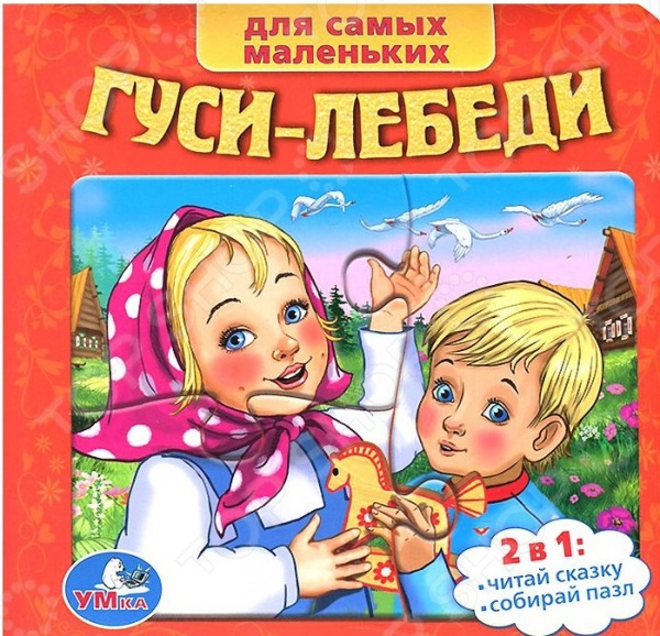 Книжки-пазлы Умка 978-5-506-00555-1 Гуси-Лебеди