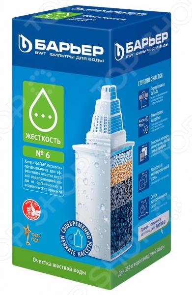 Кассета к фильтру для воды Барьер «Жесткость» кассета к фильтру для воды барьер кб 7