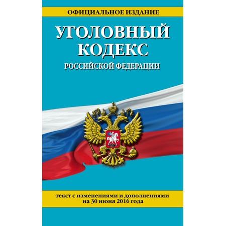 Купить Уголовный кодекс Российской Федерации. Текст с изменениями и дополнениями на 30 июня 2016 год