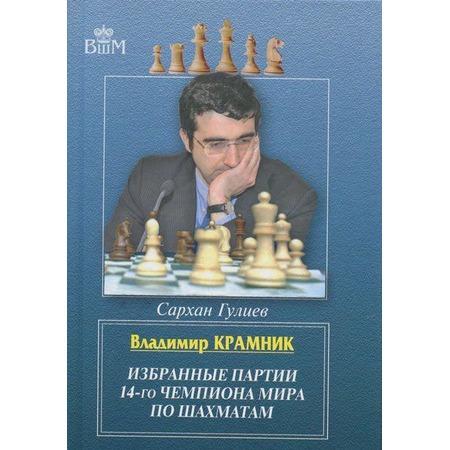 Купить Владимир Крамник. Избранные партии 14-го чемпионата мира по шахматам