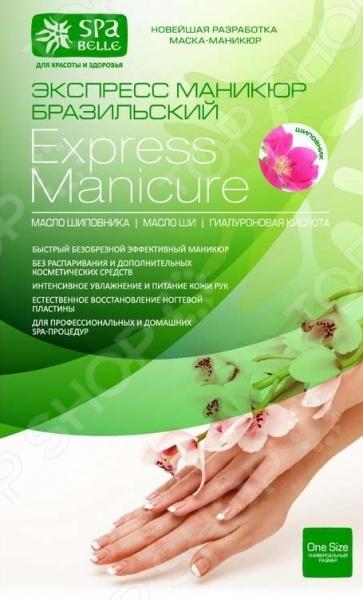 Маска для рук увлажняющая Spa Belle Экспресс маникюр бразильский