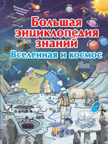 Космос. Вселенная. Земля АСТ 9785171105884 космос первая книга знаний