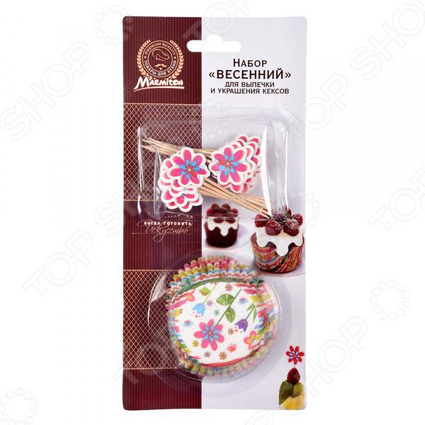 Набор для выпечки кексов одноразовый Marmiton «Весенний» 17073.В ассортименте