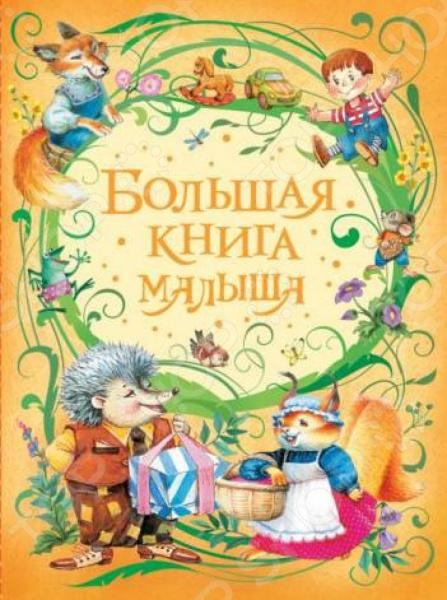 Большая книга малыша Книги Росмэн 978-5-353-08506-5 /