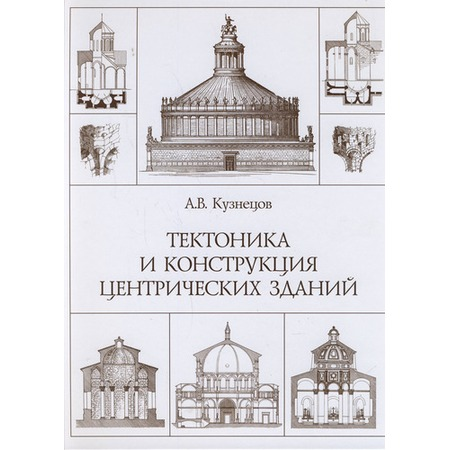 Купить Тектоника и конструкция центрических зданий