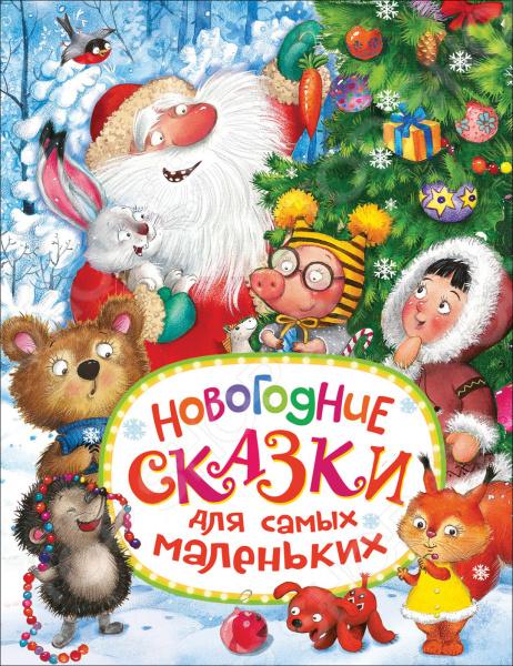 Книги Росмэн 978-5-353-08437-2