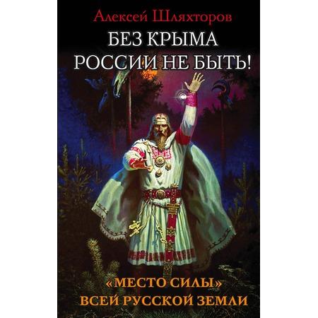 Купить Без Крыма России не быть! «Место силы» всей Русской Земли
