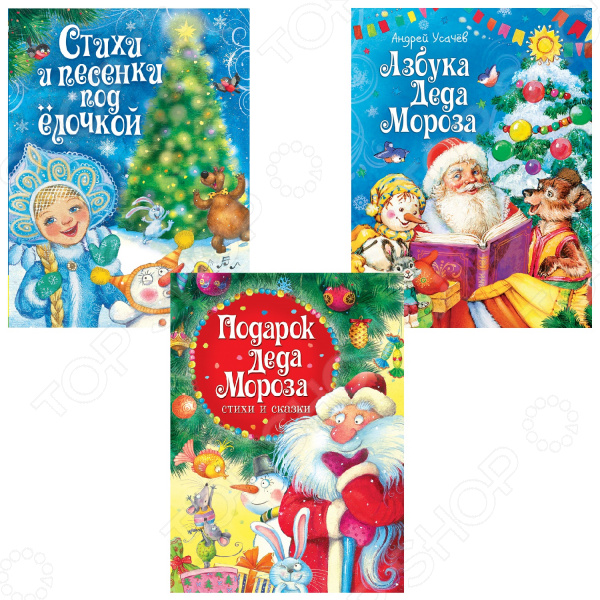 Азбука Деда Мороза. Стихи и песенки под елочкой. Подарок Деда Мороза (комплект из 3 книг)