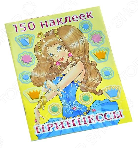 Раскраски с наклейками Фламинго 978-5-7833-1998-3
