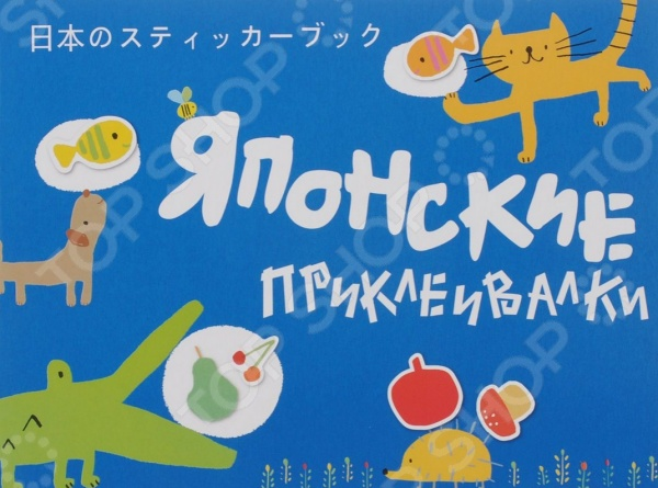 Книжки с наклейками Росмэн 978-5-353-07769-5