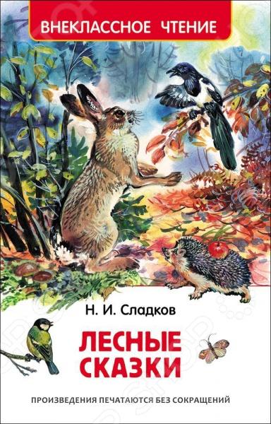 Сказки русских писателей Росмэн 978-5-353-07798-5